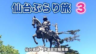 2017年5月中旬に仙台に行ってきました! パート3では、仙台の観光スポッ...