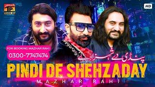 Pindi De Shahzaday | Mazhar Rahi | (Official Video) | Tp Gold