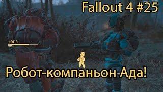 Fallout 4 25 Робот-компаньон Ада