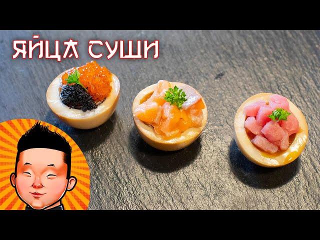 ШОК: Суши Яйца?😲| А вы попробуйте! Необычный и очень оригинальный рецепт суши