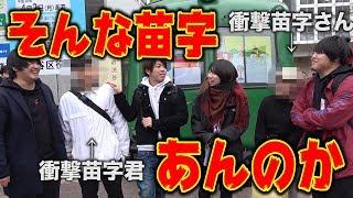 【罰ゲームは改名】渋谷で一番特殊な苗字探しバトル!!!