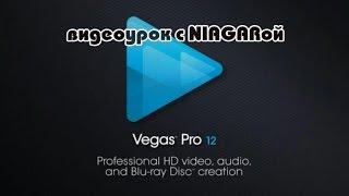 Sony Vegas PRO 12 - видеоурок