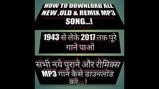HOW TO DOWNLOAD ALL NEW ,OLD & REMIX MP3 SONG...! A to Z सभी गाने करो डाऊनलोड 1943 से लेके 2017 तक