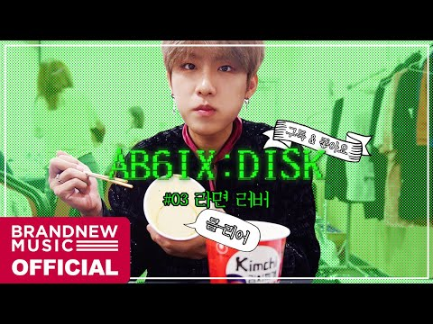 AB6IX (에이비식스) AB6IX:DISK #03