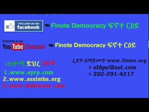 ፍኖተ ዴሞክራሲ የኢሕአፓ የኢትዮጵያ ሬዲዮ  Finote Democracy Advertising