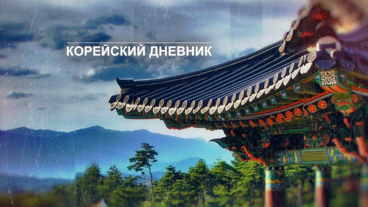 Интернет-проект «Корейский дневник» | АНОНС