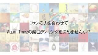 非公式Aqua Timez総選挙(投票期間終了)