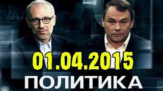 Политика с Петром Толстым 01.04.2015 Что ждет Украину: стабилизация, Майдан или война?