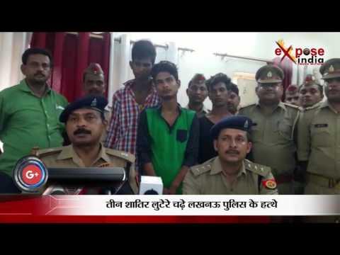 तीन शातिर लुटेरे चढ़े लखनऊ पुलिस के हत्थे