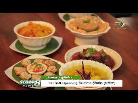 SCOOP NEWS8-Soft  Opening ร้านอาหาร ตู้กับข้าว