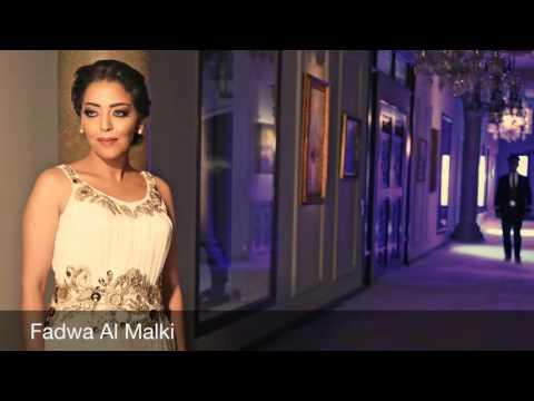Fadwa Al Malki 7annit فدوى المالكي حنيت