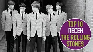 ТОП 10 ПЕСЕН THE ROLLING STONES | TOP 10 THE ROLLING STONES SONGS