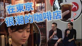 東京好潮的咖啡廳Fuglen!喝完真的有變潮嗎?(Ft﹒ Pei 沛)《阿倫來試喝》