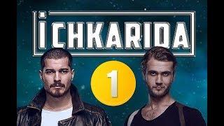 Ichkarida / Ичкарида 1-Qism (Turk seriali uzbek tilida)