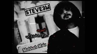 Steve - SouL1 - ستيف