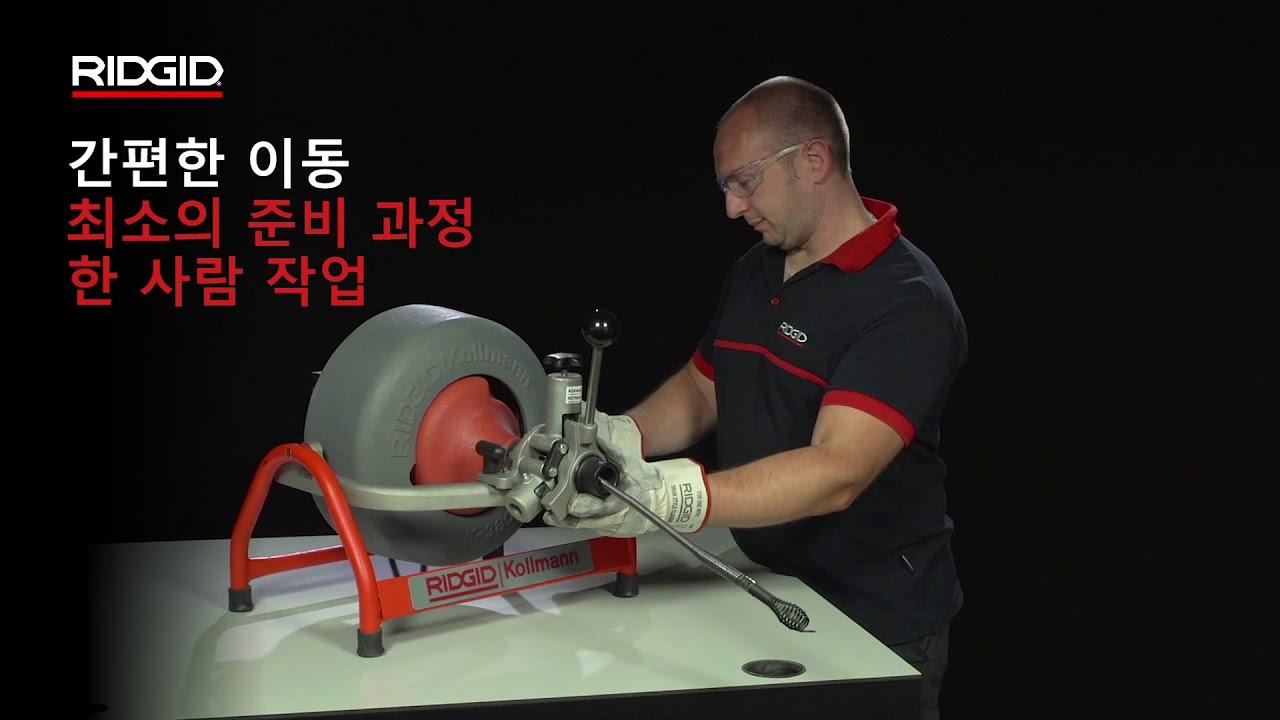 RIDGID K-3800 Drum Machine (K-3800 드럼형 배관 청소 머신 )