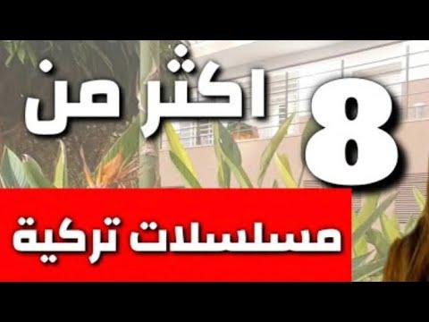 اكثر من 8 مسلسلات تركية قوية تنتظركم هذا الشهر ابتدأ من الاسبوع المقبل اليكم القناة ويوم العرض حماس