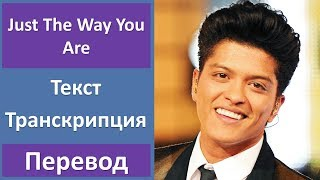 Bruno Mars Just The Way You Are текст перевод транскрипция