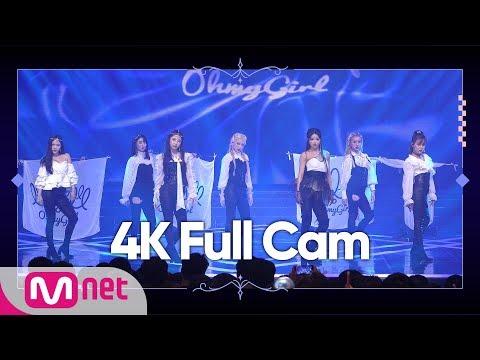 [Full CAM] ♬ 게릴라(Guerilla) - 오마이걸(OH MY GIRL) 4K 직캠 @ 퀸덤 FINAL 경연