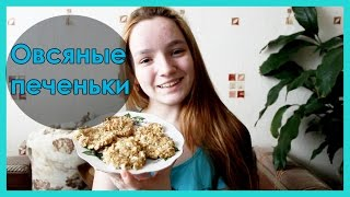 Вкусные низкокалорийные печеньки-оладушки из овсянки и творога!