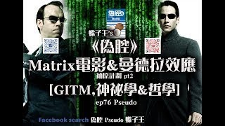 《偽腔》Matrix電影&曼德拉效應 補原計劃 pt2 [GITM,神祕學&哲學] ep76 Pse