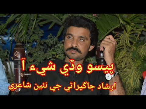 Paiso Paiso - Irshad Jagirani Sindhi Poetry