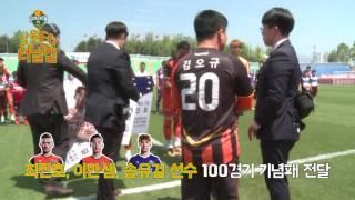 20160529 강원FC vs FC안양 터널캠
