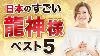 日本のすごい龍神様 ベスト5