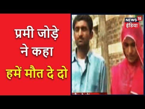 प्रेमी जोड़े ने कहा- हमें मौत दे दो | Is Love Marriage A Sin in India? | News18 India