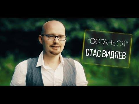 """Стас Видяев - """"Останься"""""""