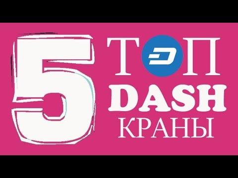 ТОП 5 DASH