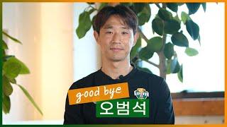 강원FC 오범석 굿바이 인터뷰