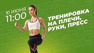 Домашняя онлайн тренировка на плечи руки пресс с атлетом Prime Kraft Марией Мацкан