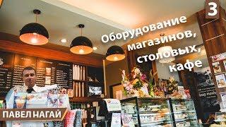 оборудование магазинов, столовых и кафе(eqip., 2014-12-05T23:06:18.000Z)