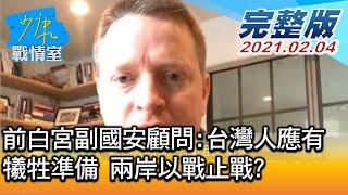 【完整版上集】前白宮副國安顧問:台灣人應有犧牲準備 兩岸以戰止戰? 少康戰情室 20210204