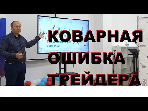 АДСКАЯ ОШИБКА ТРЕЙДЕРА СКАЛЬПЕРА - КРИВОЙ УРОВЕНЬ!
