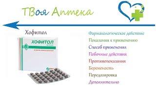 Хофитол таблетки - показания (видео инструкция) описание, отзывы