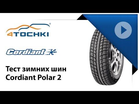 Тест зимних шин Cordiant Polar 2