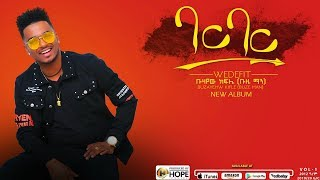 Buze man - Bar Bar | ባር ባር - New Ethiopian Music (Official Audio)