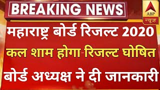 HSC Result 2020 | HSC board result date 2020 | 12th result 2020 maharashtra | HSC result date