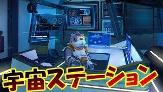ついに宇宙ステーションに侵入!! 新技術のワープ装置をつくれ!! 過酷な宇宙でサバイバル!! - No Man's Sky 実況プレイ #4