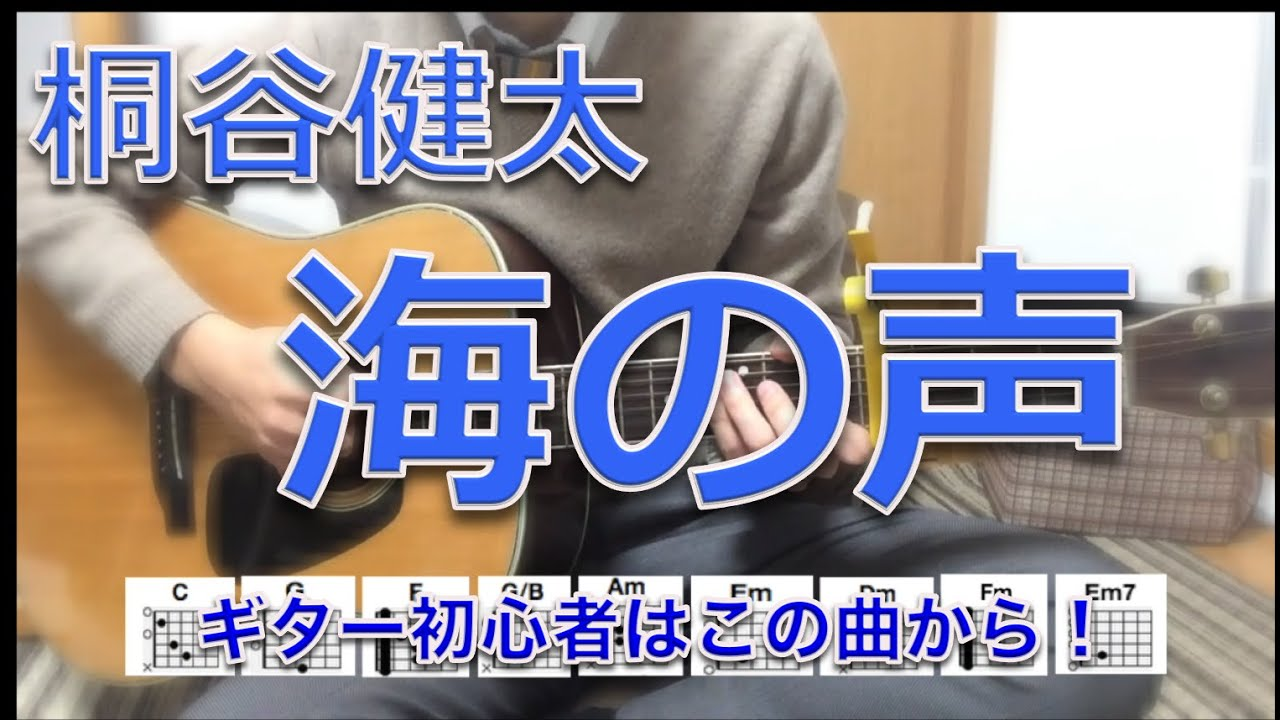 (※訂正版)[初心者ギター講座] 海の声/桐谷健太 簡単コード押さえ方 [ギタ郎]