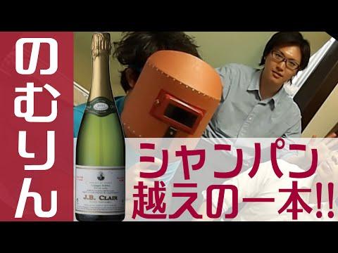 シャンパン越え!?スパークリング!¥3328  ソムリンTV vol.27 ソムリエのソムリエによる皆とワインのためのワイン動画