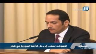 وزير خارجية روسيا: نسعى إلى حل الأزمة السورية مع قطر