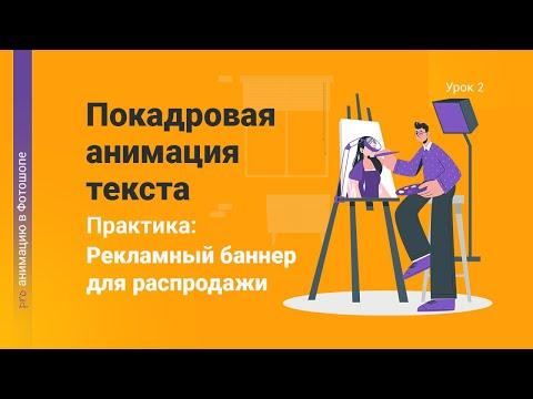 Как сделать покадровую анимацию в Фотошопе. Анимация текста. Урок 2