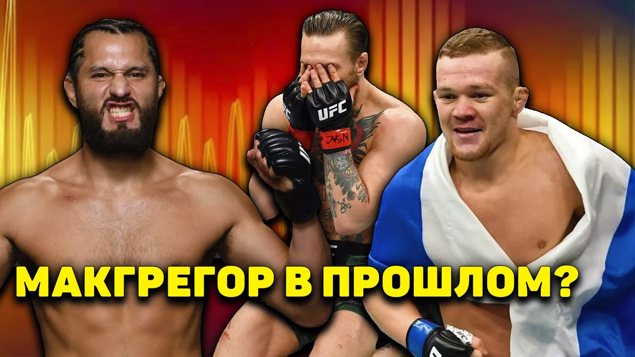 Рекорд Макгрегора побит на UFC 251/Петр Ян Установил свой рекорд/Масвидал на обложке