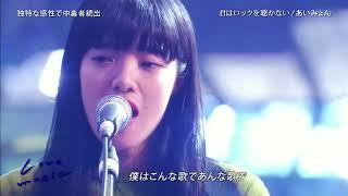 一首好聽的日語歌——《君はロックを聴かない 》あいみょん(Love Music 2017) 現場版(中文字幕)