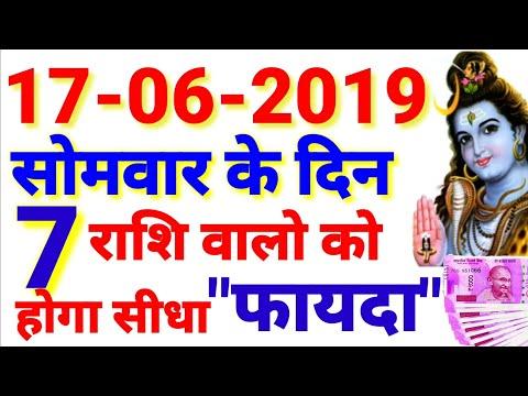 17 जून 2019 सोमवार के दिन 7 राशि वालों को होगा सीधा फायदा ।। #महाभाग्यशाली_राशि