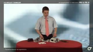 Счетчики банкнот компактные PRO 15 и PRO 35(Компактные счетчики банкнот. Просты и удобны в использовании. Заказать счетчик PRO 15 - http://www.office-world.ru/catalog/bank-pa..., 2012-04-13T18:06:33.000Z)