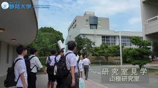 静岡大学夏季オープンキャンパス 2018 工学部機械工学科